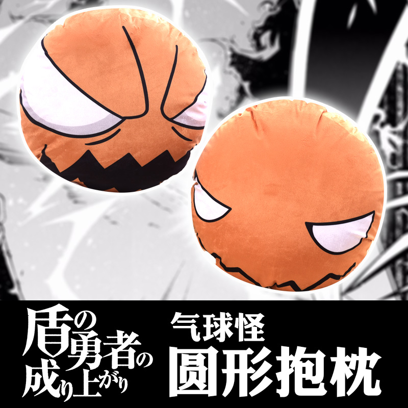 2019 NEW Anime The Rising of the Shield Hero Cute Cosplay Plush Doll Pillow Stuffed Toys Round Cushion Kids Christmas Gift