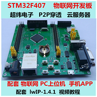 Internet Of Things Video STM32F407 Development Board LwIP Ethernet 485 Can 232 Usb Sd Card
