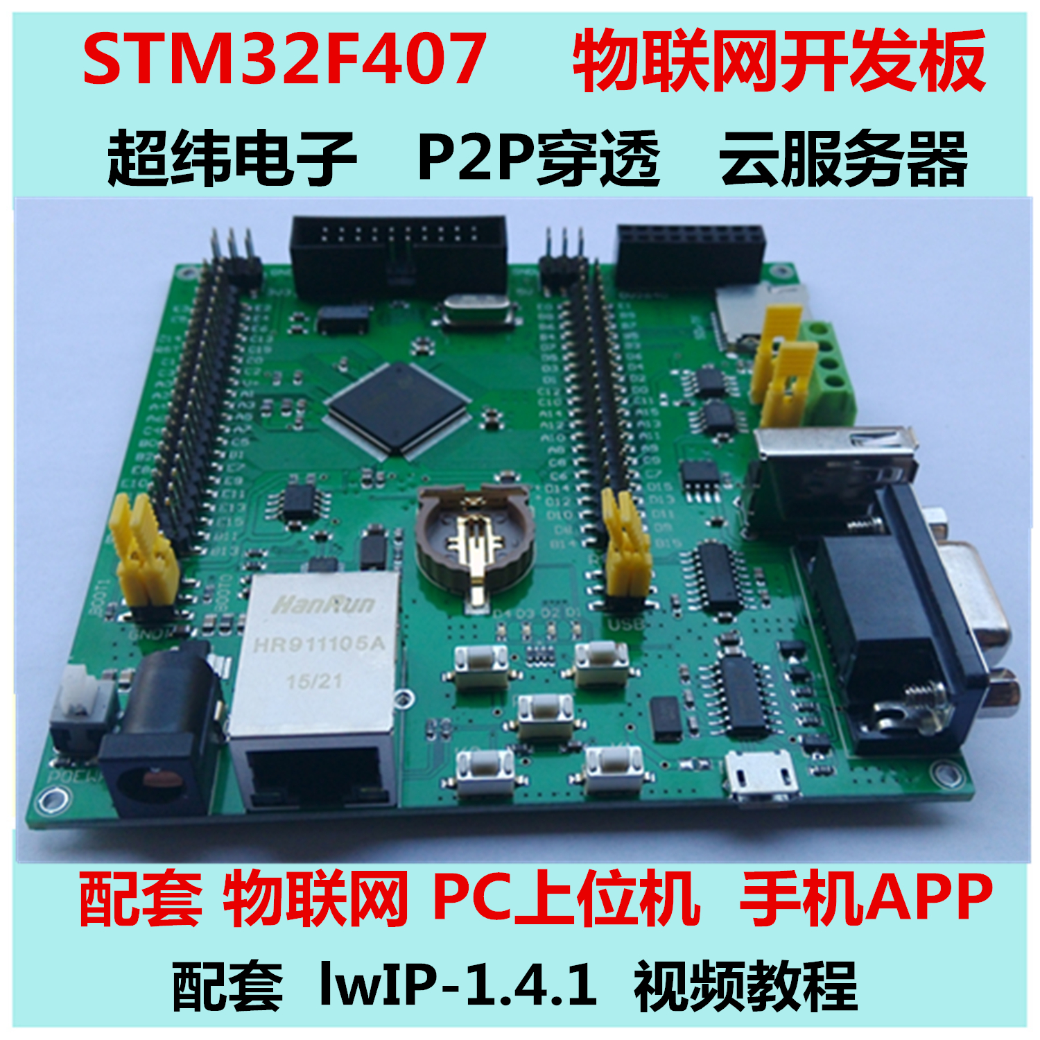 Internet of things video STM32F407 development board lwIP Ethernet /485/can/232/usb/sd card lua wifi nodemcu internet of things development board based on cp2102 esp8266