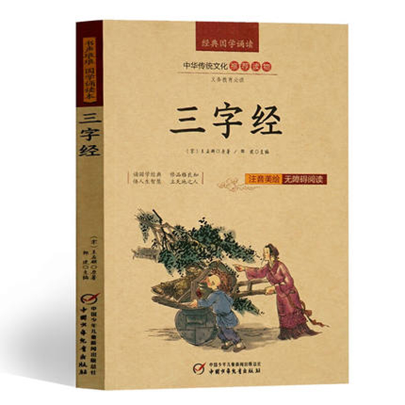 Chinese Learning Reader: Three-character Edition Pinyin Edition Children's Lesson Foreign Study Enlightenment Classic Book