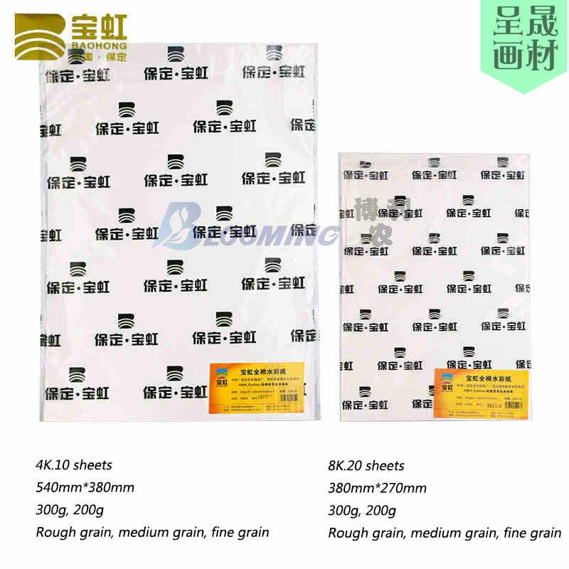Baohong Watercolor Paper  Pure Cotton Pulp 300g Rough Medium And Fine Ribbons