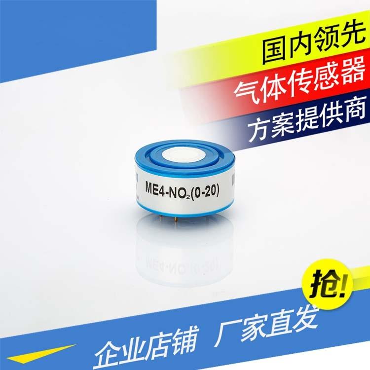 цена на Free shipping NO2 gas sensor ME3-NO2 ME4-NO2 nitrogen dioxide sensor