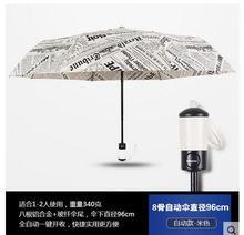 Quality commercial fully-automatic umbrella male umbrella outdoor female folding umbrella fully-automatic umbrella