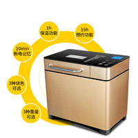 Bread machine The bread maker USES fully automatic and intelligent double sprinkled fruit.NEW