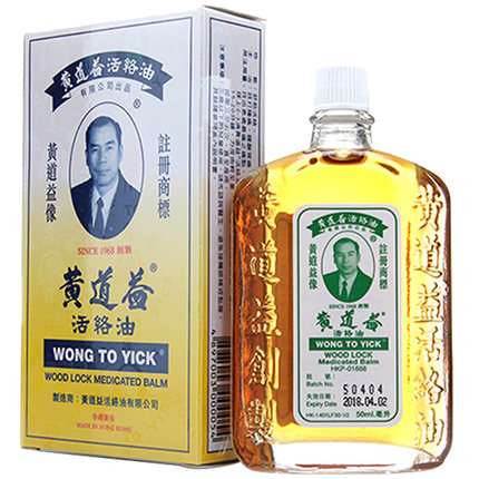 5 bottles Wong To Yick Wood Lock Medicated Balm Oil 50ml Pain Relief Muscular Pains Aches