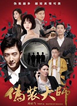 《伪装大师1:维多女人》2017年中国大陆剧情,喜剧,爱情电影在线观看