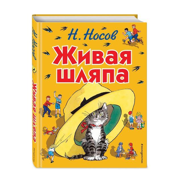 Живая шляпа (ил. И. Семёнова) (Николай Носов, 978-5-699-73451-1, 136 стр., 0+)