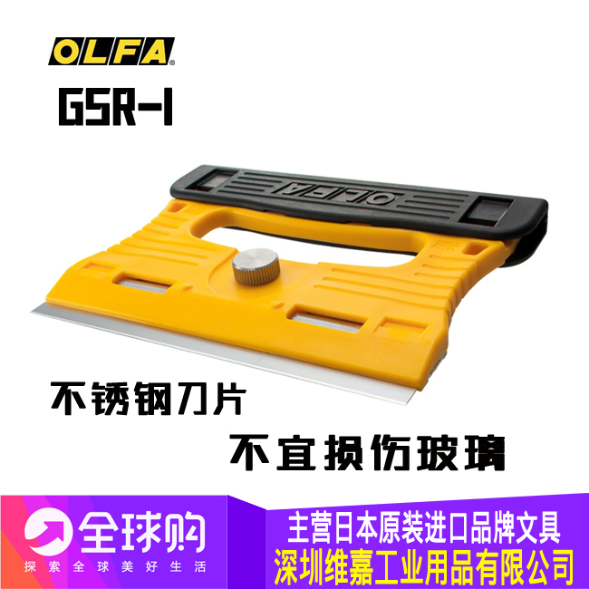 2018 Hot Sale Real Cross-stitch Olfa R Gsr 1/3 B That Can Be Washed Stainless Shovel Knife Shovels With 3 Pieces Of The Blade