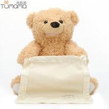 30cm Teddy Bear Stuffed & Plush Animals Toy Doll Animal talking bear toy shy bear best birthday gift for children & kids