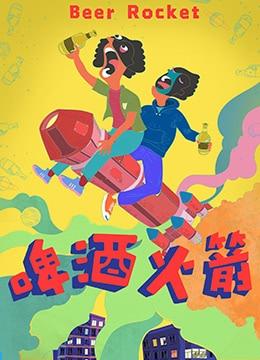《啤酒火箭》2019年中国大陆喜剧,动画电影在线观看