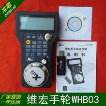 WHB03-L plc stone engraver 100ppr pulse switch generator wireless CNC MPG handwheel NCStudio5.449 / 8.202