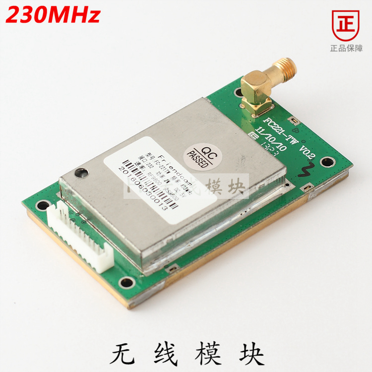 FC22-TW-RS232 230MHZ 5W narrowband wireless serial port transmission module 5KM genuine nrf24le1 wireless data transmission modules with wireless serial interface module dedicated test plate