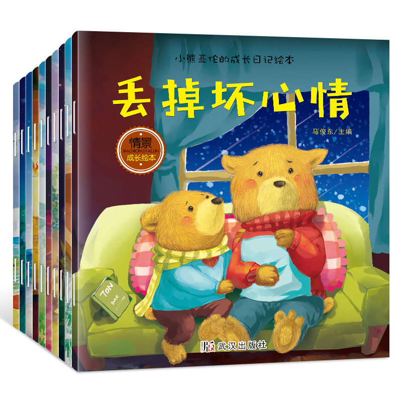 Bear Baby Storybook Books To Cultivate A Strong Inner Emotional Education Children's Childbearing Habits Training Growth Book