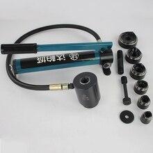 22-60 мм Гидравлический дырокол экскаватор SYK-8B Гидравлический дырокол инструмент гидравлический нокаут инструмент Гидравлический дырокол