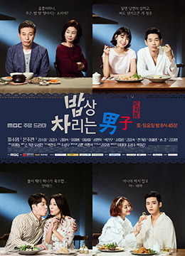 《做饭的男人》2017年韩国剧情电视剧在线观看