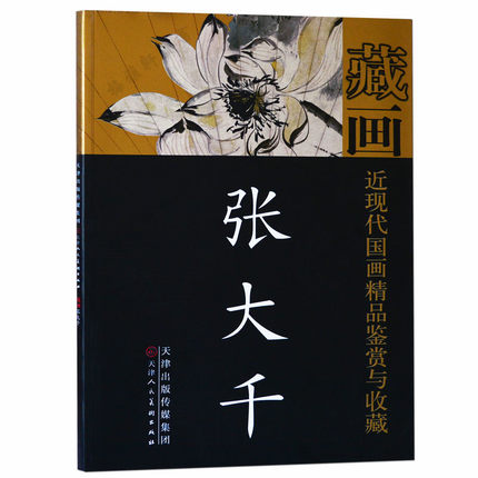 Chinese paintings of modern masters album genuine books ,The paintings of Zhang Daqian customized home personalized seamless integration of the abstract paintings lotus wallpaper 1x3m