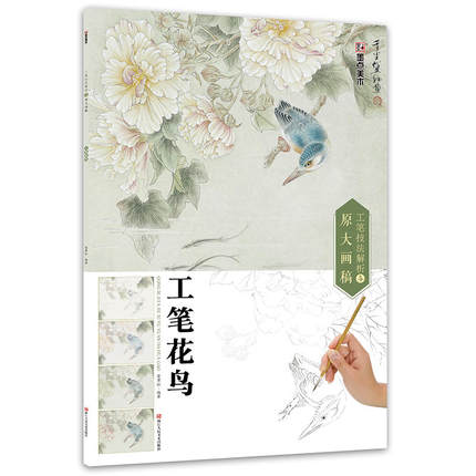Analysis Of Fine Brushwork Techniques And Original Drawings Book About Gong Bi Flower Birds / Traditional Chinese Painting Book