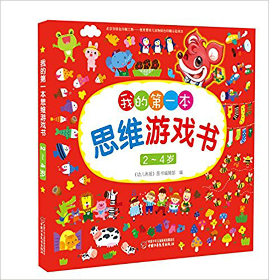 My First Book Of Intellectual Game (for Children Aged 2-4) (Chinese Edition)