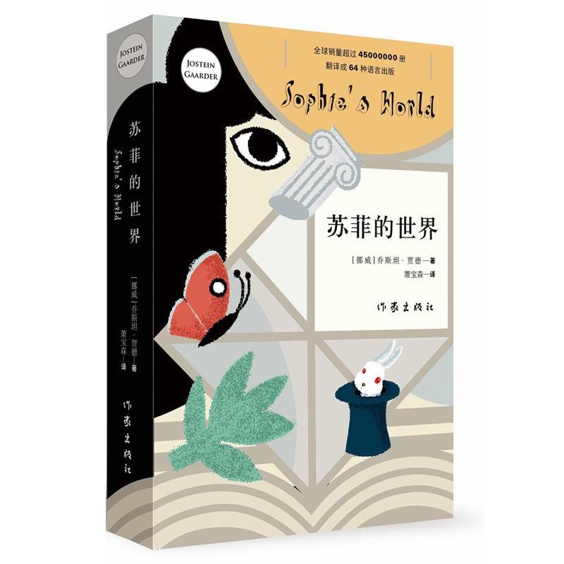 Nuovo Arrivo World classics Fiction Mondo di Sophie libro cinese per adultiNuovo Arrivo World classics Fiction Mondo di Sophie libro cinese per adulti