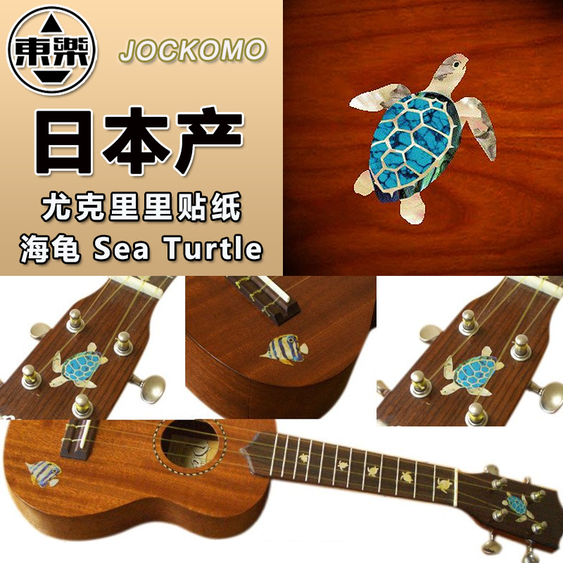 Inlay Stickers P79 UH2 Decal Sticker Headstock for Ukulele - Nature Series Sea Turle inlay sticker decal guitar headstock diamond hatch gold white