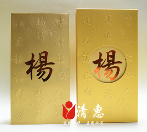 Image 2 - משלוח חינם 50 pcs/1 הרבה אדום מנות מותאם אישית זהב מעטפות סיני שם משפחת משפחת זהב מנות סיני חדש שנה מתנות