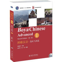 Boya Chinese Advanced Volume 1 Learn Chinese Textbook Foreigners Learn Chinese Second Edition