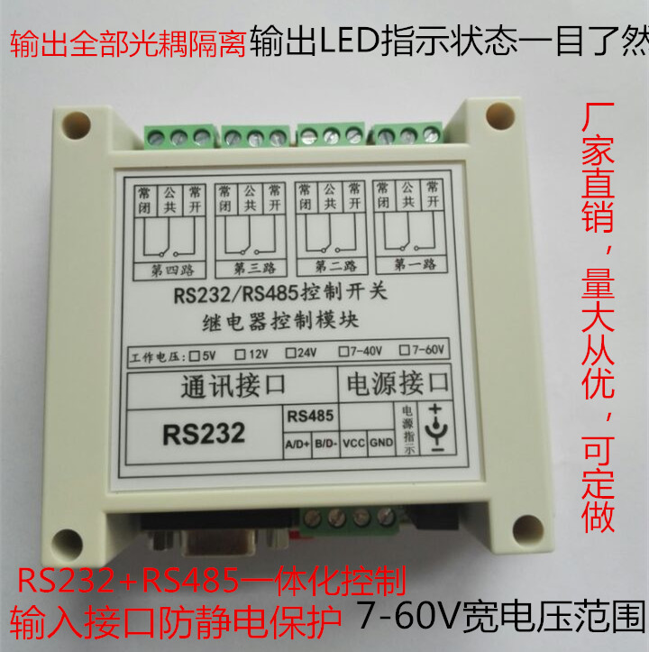 4 Channel RS232/485/serial control relay Module Board MODBUS RTU/Computer control switch4 Channel RS232/485/serial control relay Module Board MODBUS RTU/Computer control switch