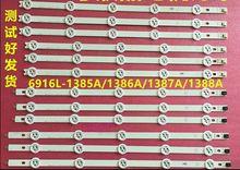6916L-1388A 0.0 rev 6916L-1385A