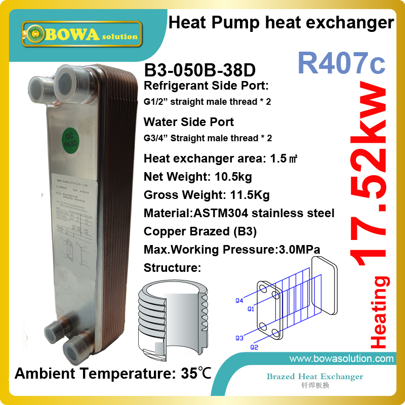 17.5KW heating capacity R407 to water SS flat HEX working as condenser of heat pump replace kaori plate heat exchangers 15kw r410a to water and 4 5mpa plate heat exchanger is working as condenser in compact size heat pump water heaters
