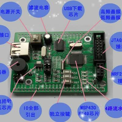 MSP430F149 MCU minimum system board core board development board BSL USB Download attiny13 avr minimum system core board development board