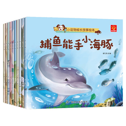 10 Books /set ,Chinese Story Books Baby Pinyin Picture Small Animal Growth Stories Book Children Science Popularization