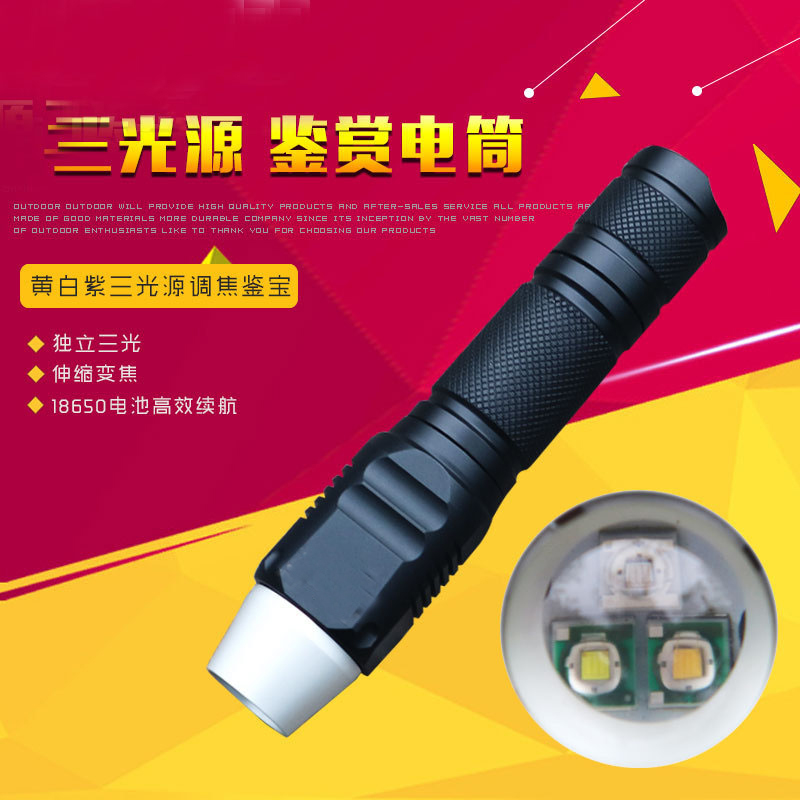 Multiple light sources yellow light +white light +365nm UV flashlight fluorescent lamp zoomable fluorescent detection agent