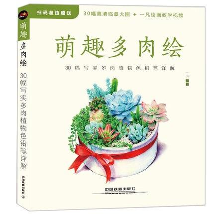 Mignon plantes succulentes dessin livre couleur crayon skil art manuelMignon plantes succulentes dessin livre couleur crayon skil art manuel
