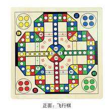 Wooden flying chess, snake chess, two-in-one recreational toys, desktop games, children's intelligence toys