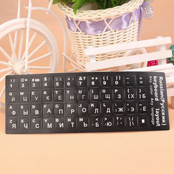 18 см * 6,5 см русская клавиатура обложки черный фон белые буквы для всех 10 дюймов или более ноутбуков настольные компьютеры Клавиатура Наклей...