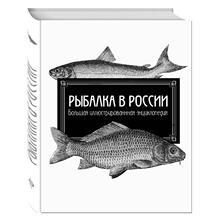 Рыбалка в России. Большая иллюстрированная энциклопедия (978-5-699-87591-7, 256 стр., 12+)
