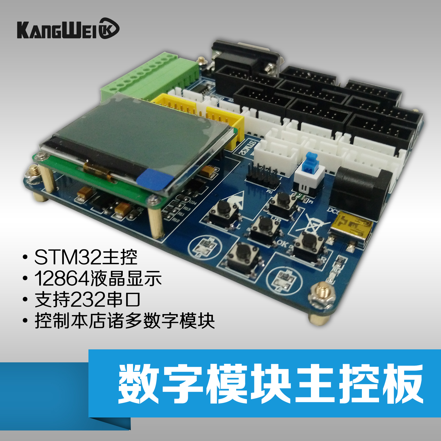 The digital module master board is in line with our AD acquisition module and digital control module