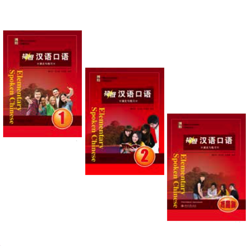 Elementary Spoken Chinese 1/2/Improvement Third Edition with CD for Adults Beginner Classic Spoken Textbook Series Since 1996 american national security third edition