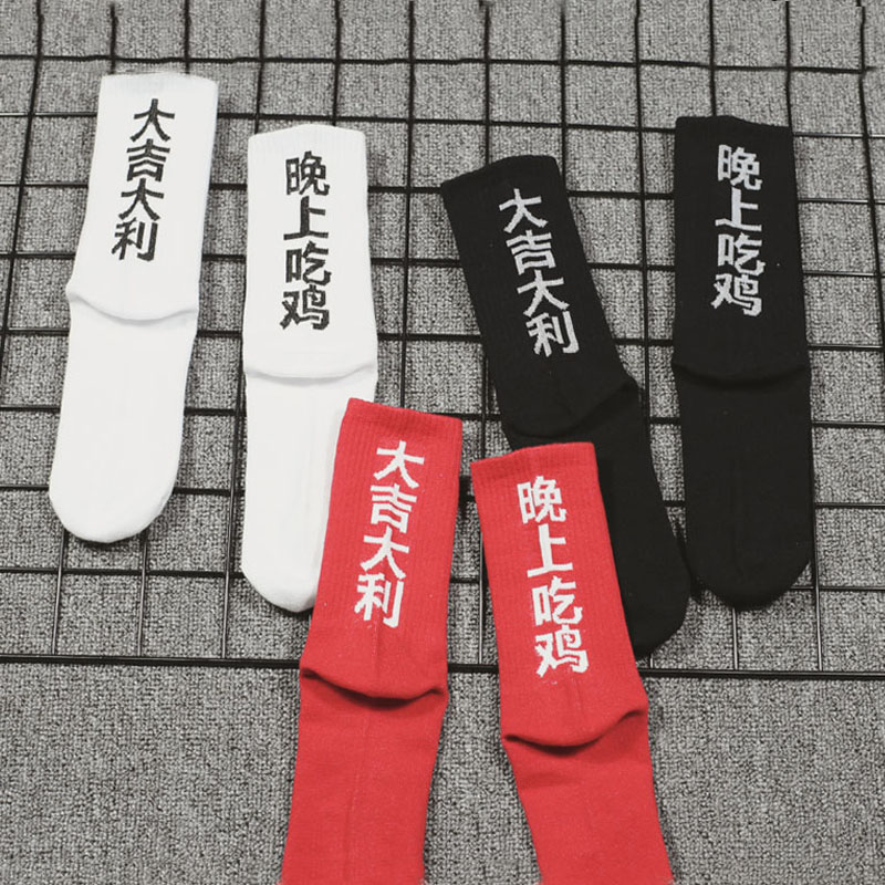 Three-color Original Design Chinese Characters Hip-hop Street Style Personality Skateboard Socks Men And Women Couple Socks