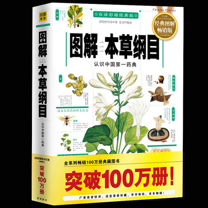 Compendium of Materia Medica Chinese Traditional herbal medicine book with pictures explained learn Chinese Health Food ScienceCompendium of Materia Medica Chinese Traditional herbal medicine book with pictures explained learn Chinese Health Food Science