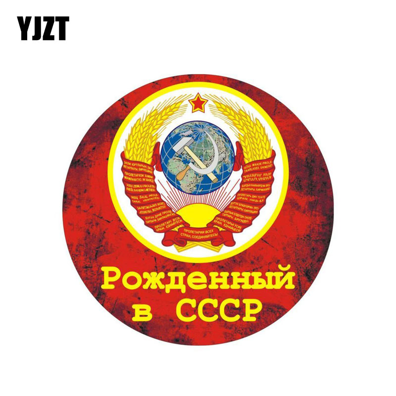 YJZT 10.4CM*10.4CM Born In Ussr Symbol Decal Accessories Car Sticker Decal 6-0224