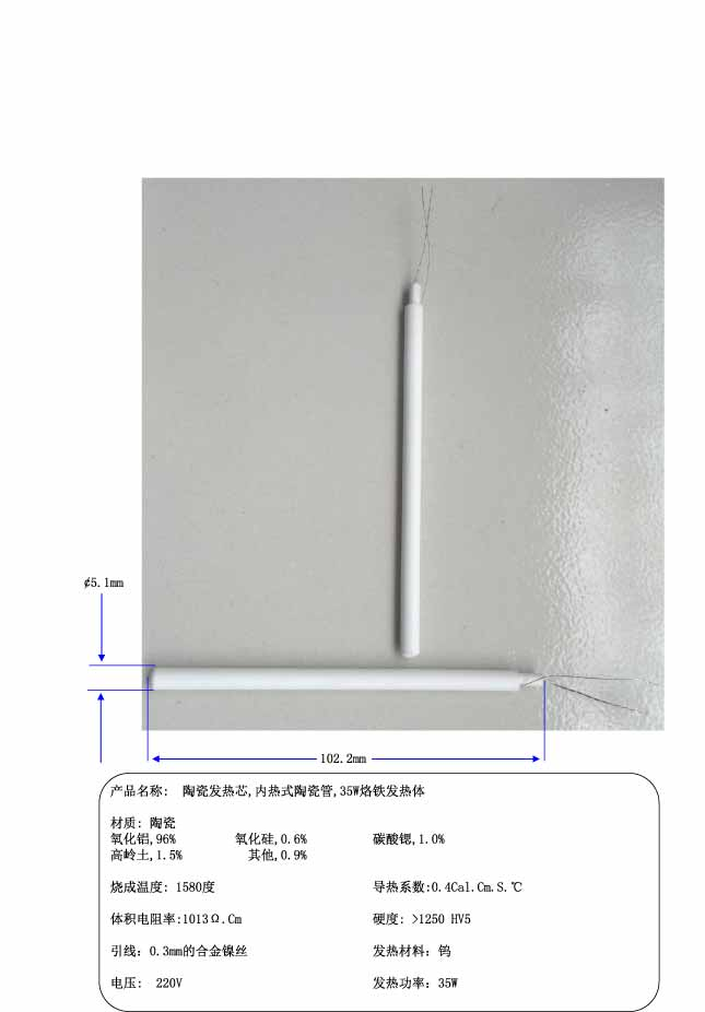 Ceramic heating core, internally heated ceramic tube, 35W iron heater, ceramic heating tube, 5.1x102.2 tube spectra premium 94633 heater core