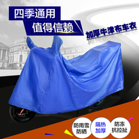 Electric car motorcycle pedal cover general sunscreen clothing battery car sunshade rainproof dust thickened Oxford cloth