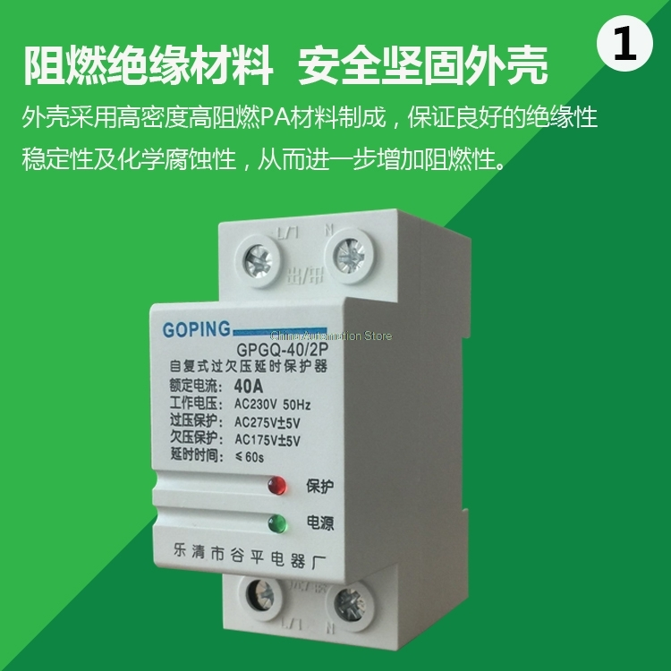 все цены на GPGV-40 230V Din rail automatic recovery reconnect over voltage and under voltage protective device protector protection relay онлайн