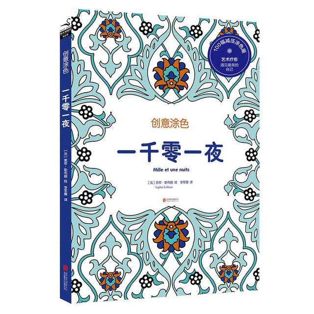 The Arabian Nights Coloring Book For Adults Children Relieve Stress Painting Drawing Books Colouring Livre De Coloriage