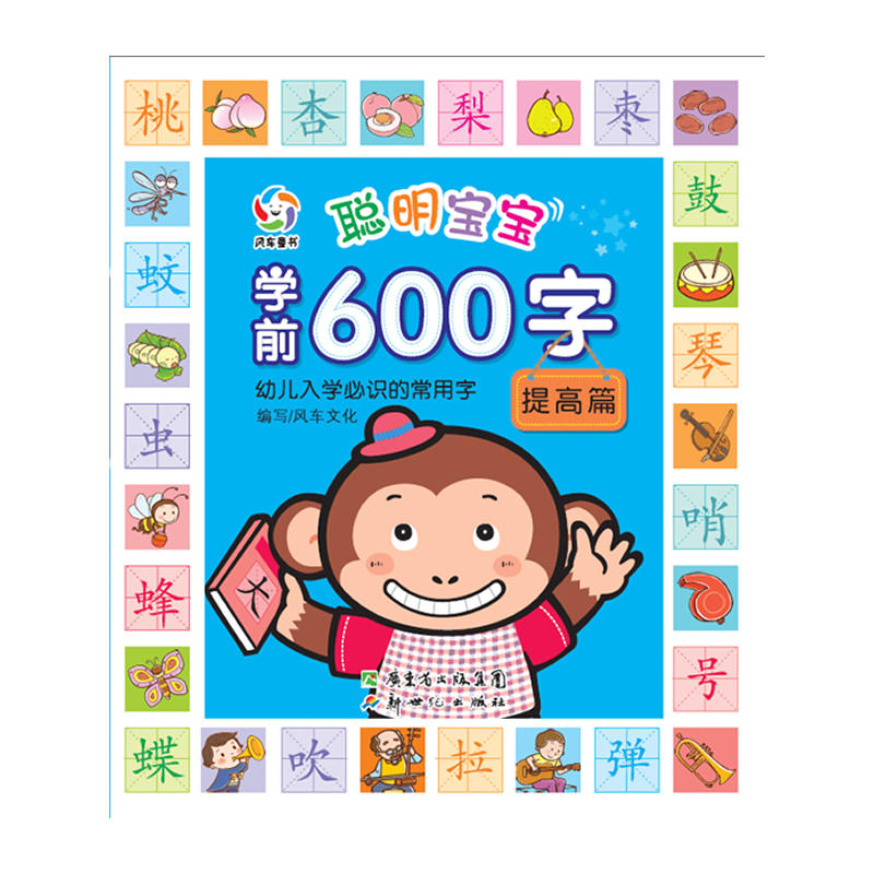 Kids Children Learning Chinese 600 Characters Mandarin With Pinyin Baby Early Educational Book