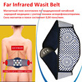 1 piece far Infrared Waist Belt men waist pain relief strengthening waist kidneys happiness tourmaline heating massage belt