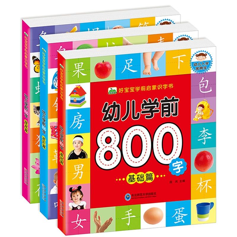Китайский начального обучения смотрятся на фигуре 800 слова основе/Расширенный/улучшить статьи 3 Mix чтения/записи английский перевод книги
