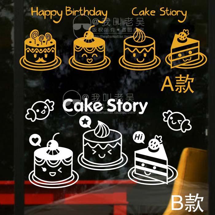 Free Shipping Birthday Cake Milk Tea Decoration Wall Stickers
