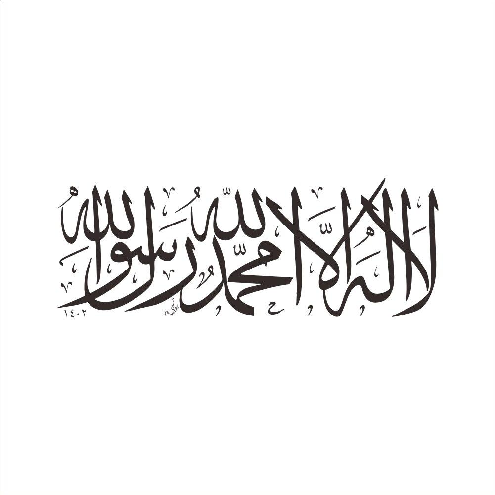 art wall stickers  muslim arabic home decorations islam decals god allah quran mural art wallpaper home decor poster